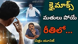 Mahesh Babu Bharat Ane Nenu Movie Climax News U...