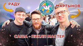Дружко, Соболев, Нервы и женщина-кошка: безумие на VK Fest. Мартынов и Раду!