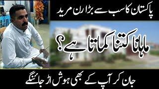 PK Run Mureed LifeStyle And Earning  Pakistani Famous Run Mureed New Video Viral