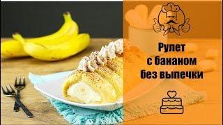 Рулет с бананом без выпечки/ Десерты к Дню учителя!