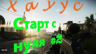 🔴Стрим- Escape From Ta...