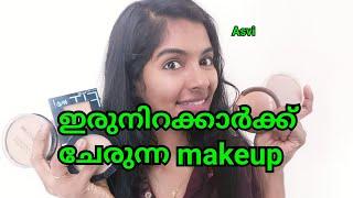 ഇരുനിറക്കാർക്ക് ചേരുന്ന compact powder|5 compact powders for dusky skin in malayalam|Asvi Malayalam
