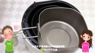氣炸鍋好幫手!naso多功能304不銹鋼烘烤鍋