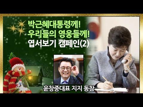 2017년 박근혜대통령 손상대대표 이재용부회장께 엽서보내기 캠페인(윤창중대표 지지 동참)