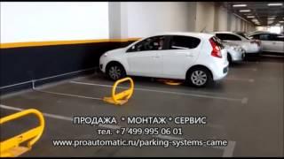 Парковочные барьеры CAME UNIPARK