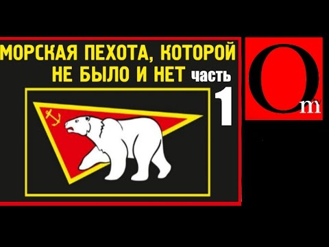 """Морская пехота, которой """"не было и нет""""-1"""