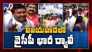 YCP holds huge rally in support of 3 capital in || Vijayawada