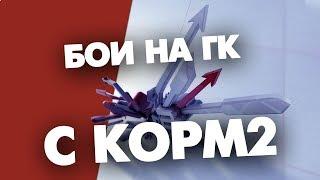 """KOPM2 l """"Огненый След"""" на глобальной карте"""
