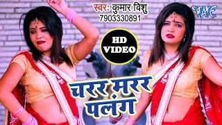 Kumar Vishu का नया सुपरहिट लोकगीत 2019 - Charar Marar Palang - Bhojpuri Superhit Song