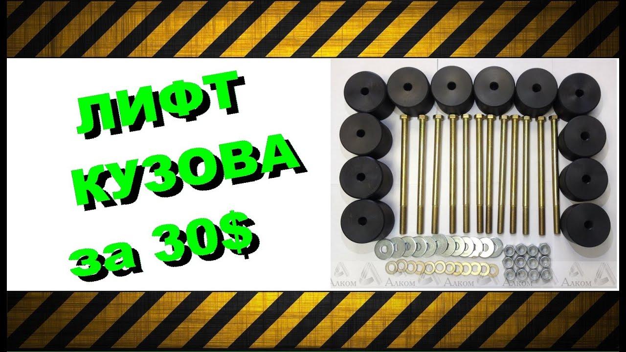 УАЗ Буханка лифт 4 сантиметра, резина Форвард Сафари - YouTube