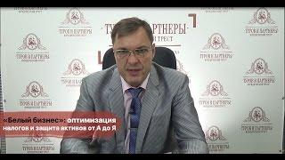 видео Статьи - Оптимизация налогов