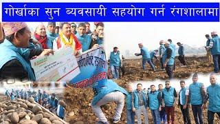 क्रिकेट रंगशालामा गोर्खाका सुन ब्यवसायीको श्रमदान र ५१ हजार सहयोग।धुर्मुस -सुन्तली