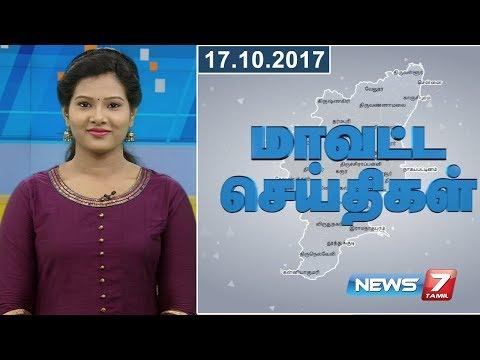 Tamil Nadu District News | 17.10.2017 | News7 Tamil