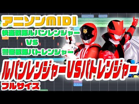 [MIDI] ルパンレンジャーVSパトレンジャー(Full size) Project R~吉田達彦・吉田仁美~