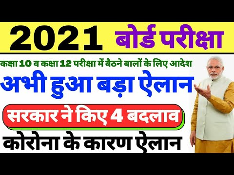 बोर्ड परीक्षा 2021 | Board Exam 2021 New update #Class 10th and class 12th board #cbse and all board