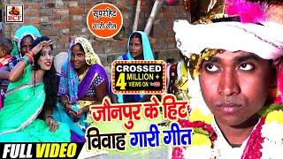 #Video_जौनपुर के हिट विवाह गारी गीत_Munna Prajapati_Jaunpur Ke Hit Vivah Gari Geet_सबसे जबरदस्त गारी