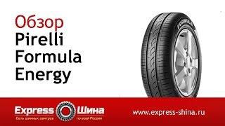 Видеообзор летней шины Pirelli Formula Energy от Express-Шины(Купить летнюю шину Pirelli Formula Energy по самой низкой цене с доставкой по России и СНГ в Express-Шине можно по ссылке:..., 2015-05-27T11:03:55.000Z)
