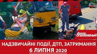 Дніпро Оперативний 6 липня 2020 | Надзвичайні події, ДТП та затримання.