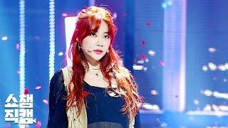 [쇼챔직캠] 에이오에이 유나 - 날 보러 와요(AOA YUNA - Come See Me) l EP.339