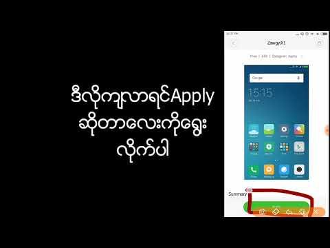 {Myanmar}Mi Fontမွန္ေအာင္ျပဳလုပ္နည္း