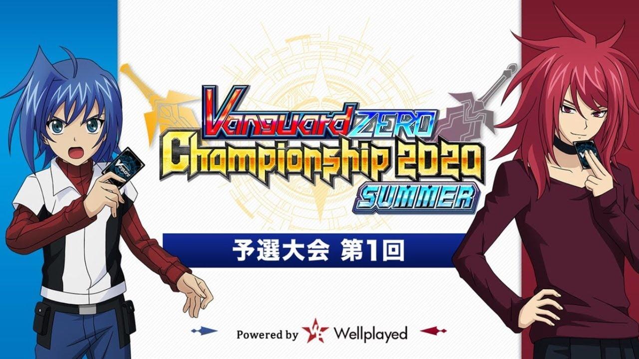 ヴァンガード ZERO Championship 2020 SUMMER 予選大会第1回