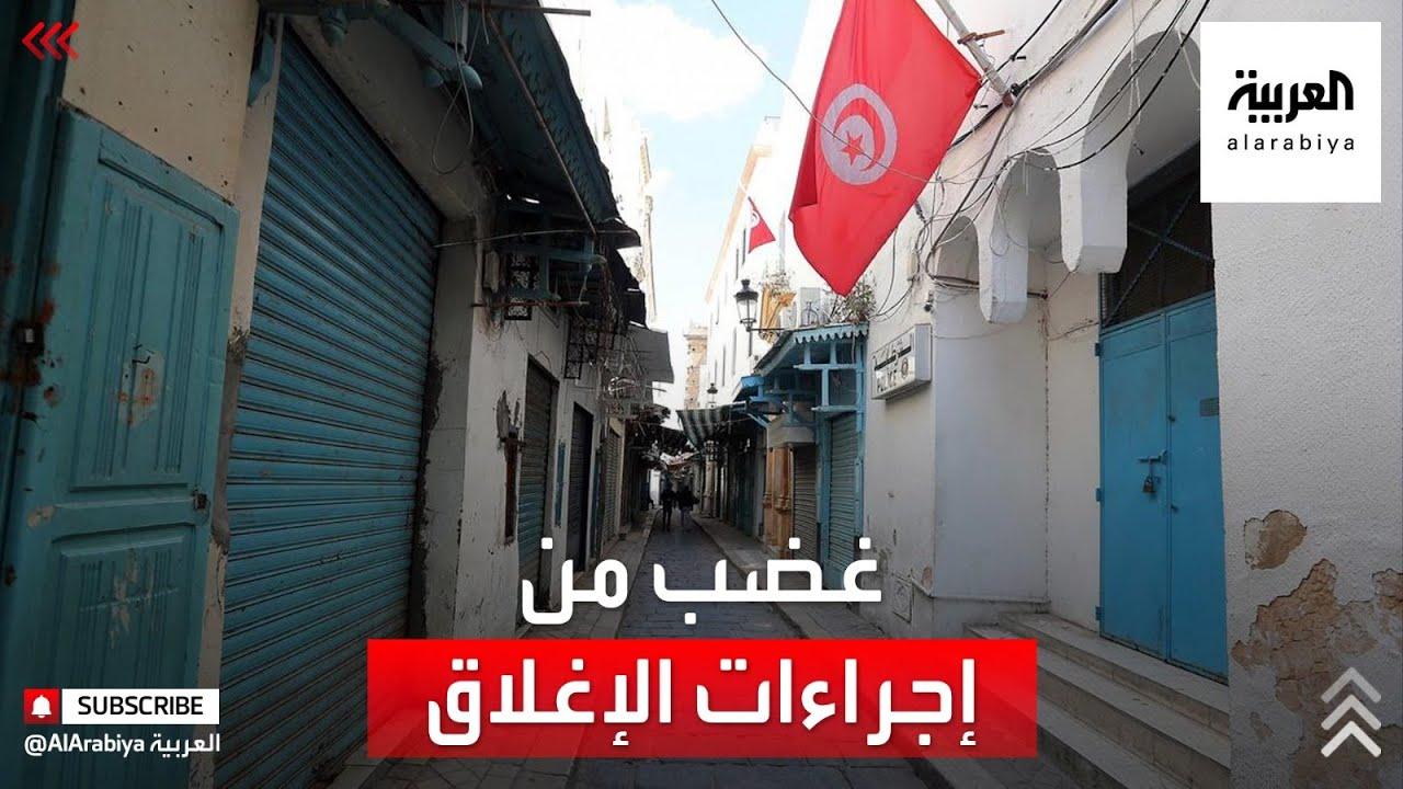هل تدفع إجراءات مكافحة كورونا المشددة بتونس إلى -العصيان المدني-؟  - نشر قبل 5 ساعة