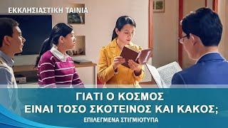 Χριστιανικές οικογενειακές Ταινίες «Παιδί μου, Γύρισε στο Σπίτι!» κλιπ 2 - Γιατί ο κόσμος είναι τόσο σκοτεινός και κακός;