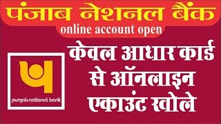 [Hindi] Open online saving account in punjab national bank (PNB)