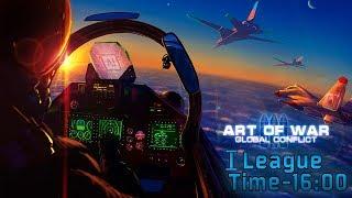 СКИРМИШ 16:00 Tasselhof & Ivan 38 rus vs AI 1 лига ART OF WAR 3 Global Conflict