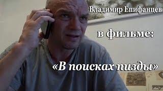 """Владимир Епифанцев - Короткометражка """"В поисках пизды"""""""