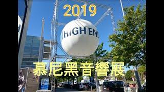 【音展】 快看 2019 Munchen High End show II