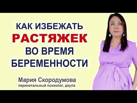 Вопрос: Как использовать грелку во время беременности?
