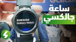 نظرة أولية على ساعة جالكسي الجديدة من سامسونج