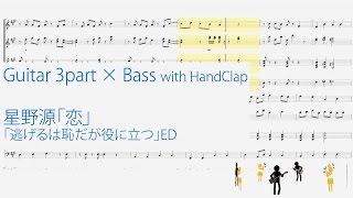 星野源「恋」(「逃げ恥」ED)を耳コピ ギター3パートとベースにアレン...