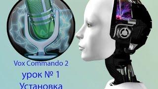 voxcommando урок 1: установка и предварительная настройка