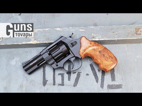 """Револьвер Stalker 3"""" рукоятка під дерево"""