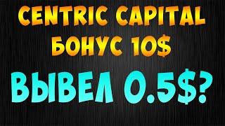 CENTRIC CAPITAL ЗАРАБОТОК В ИНТЕРНЕТЕ БОНУС 10 ДОЛЛАРОВ ПРОВЕРКА НА ВЫВОД