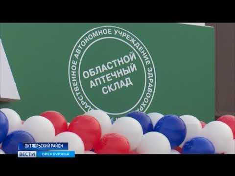 Новая государственная аптека открылась в Октябрьском районе