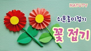 쉬운 종이접기 계단접기로 꽃 만들기Easy paper …