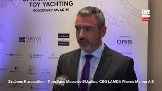 Σταύρος Κατσικάδης   Yachting Awards 2019