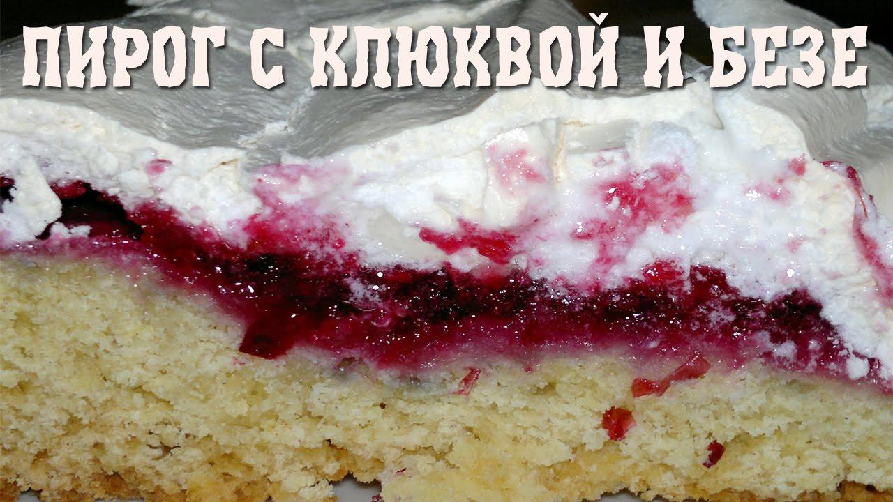 Рецепт пирога с брусникой и безе