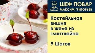 коктейльная вишня в желе из глинтвейна . Рецепт от шеф повара Максима Григорьева