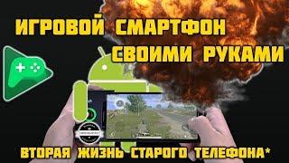 Игровой смартфон своими руками