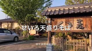 くろ麦(栃木県那須塩原市)せいろ天盛りそば