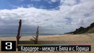 ▶ 7 те най красиви плажа по Черноморието   VBOX7 2