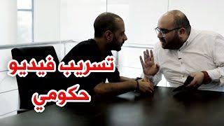 تسريب فيديو اجتماع الحكومة مع صندوق النقد | al waja3