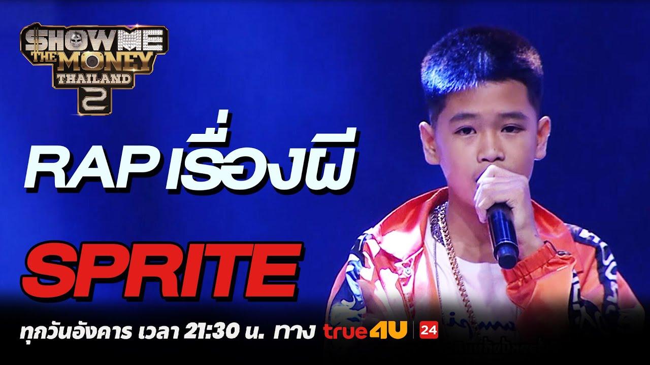 Show Me The Money Thailand 2 l RAP เรื่องผี Sprite | Highlight [SMTMTH2] True4U
