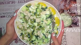 Салат с куриной грудкой. Легкий, подойдет для #пп