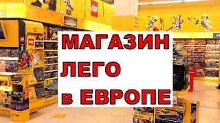 Сколько стоит LEGO в Европе. Поход в магазин Лего игрушек(, 2017-04-24T13:07:15.000Z)
