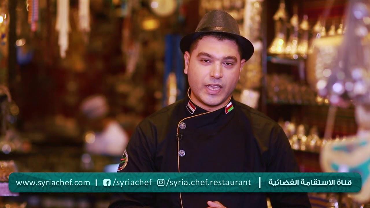 الحلقة الأولى [ الشاكرية ] سير يا شيف مع الشيف علاء المرعي